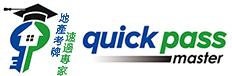Quick Pass Master
